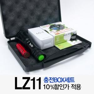 [LZ11 충전BOX세트] 18650충전지 + MC128충전거치대