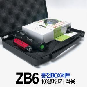 [ZB6 충전BOX세트] 18650충전지 + MC128충전거치대