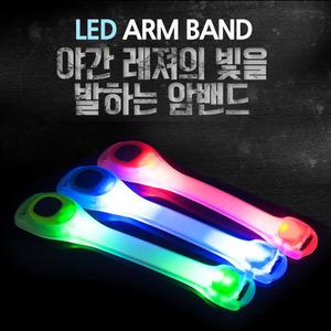 TI-028(LED암밴드)