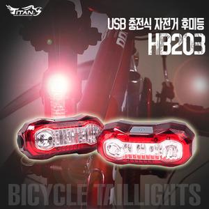 HB203(충전식 후미등)