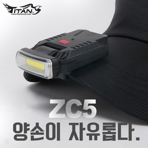 ZC5 (충전식 캡라이트)