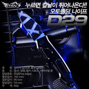D29 (접이식 나이프)