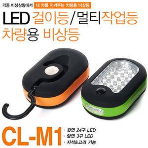 CL-M1