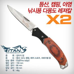X2 (나이프)